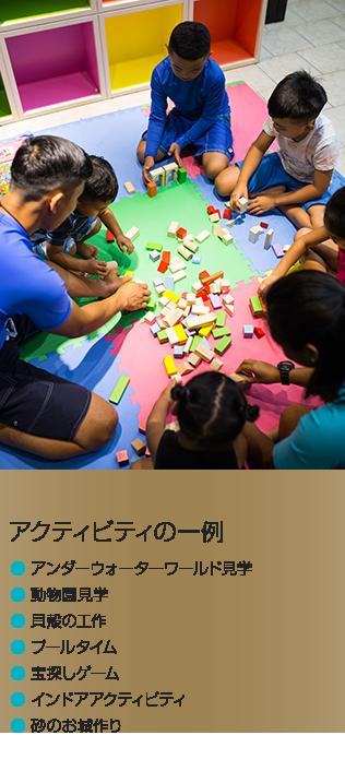 コーラル・キッズ・クラブIMAGE3