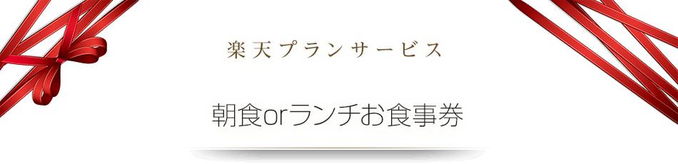 楽天プランサービス 朝食orランチお食事券