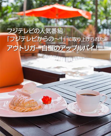 フジテレビの人気番組 『フジテレビからの〜!』に取り上げられた アウトリガー自慢のアップルパイ!